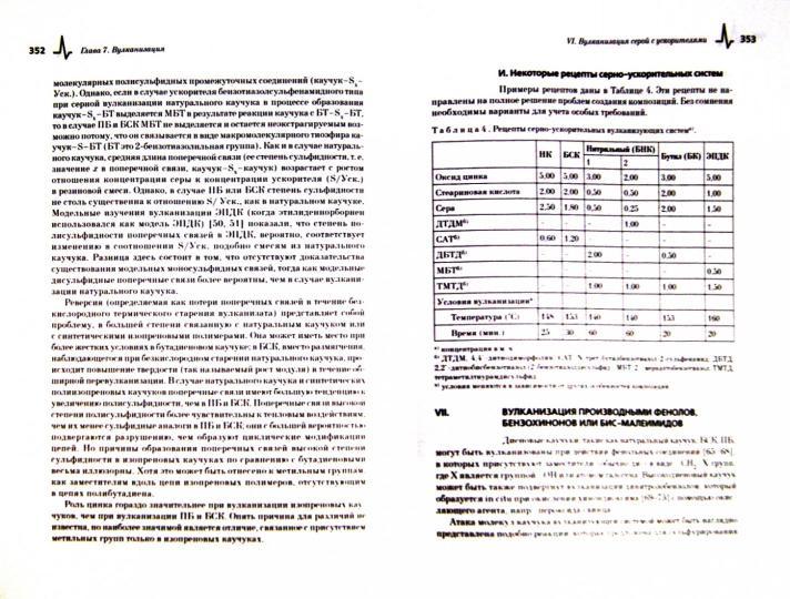 Биологическая химия Ситуационные задачи и тесты Учебное пособие - Губарева Титова Алейникова Голенче
