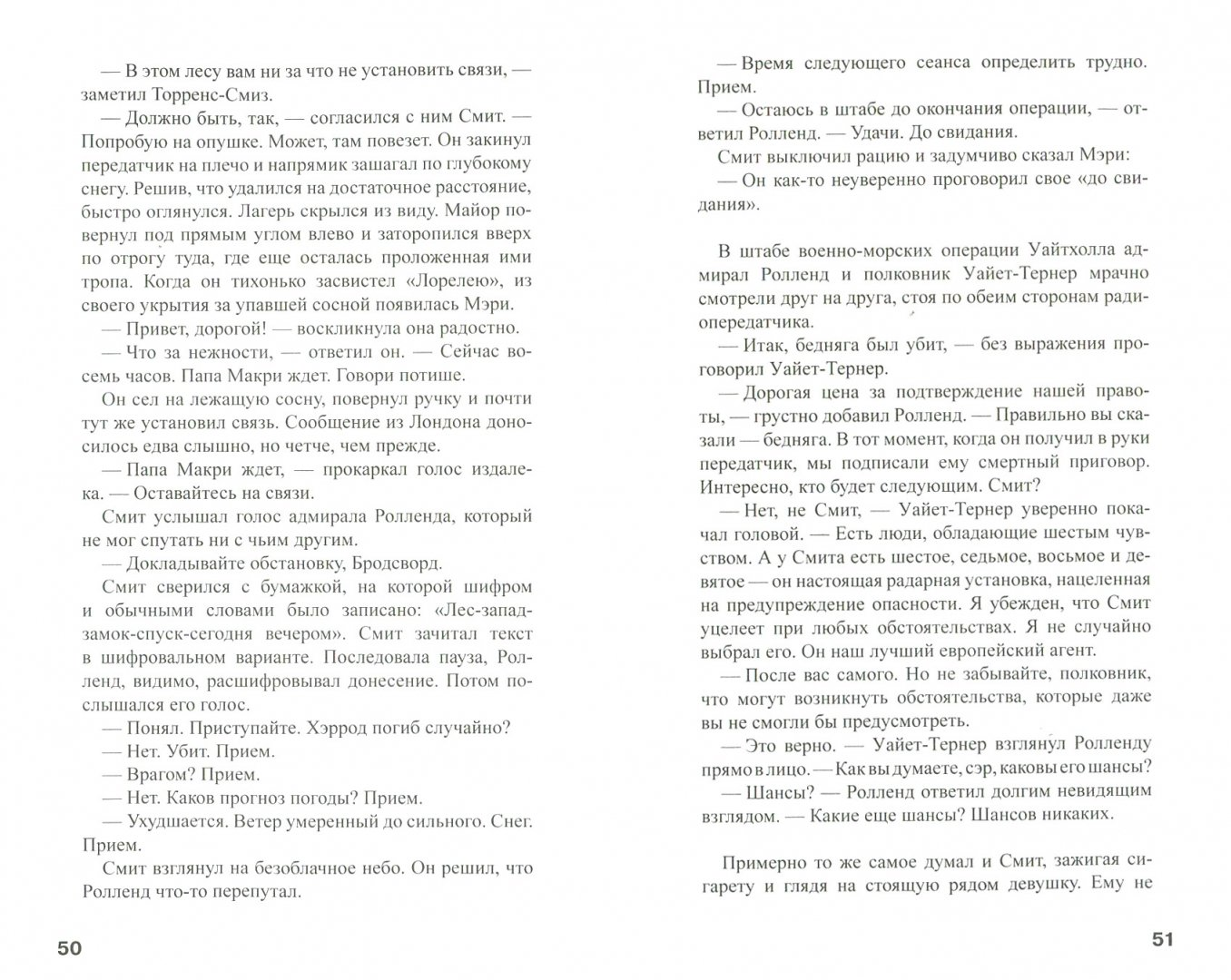 Иллюстрация 3 из 10 для Куда залетают орлы - Алистер Маклин | Лабиринт - книги. Источник: Лабиринт
