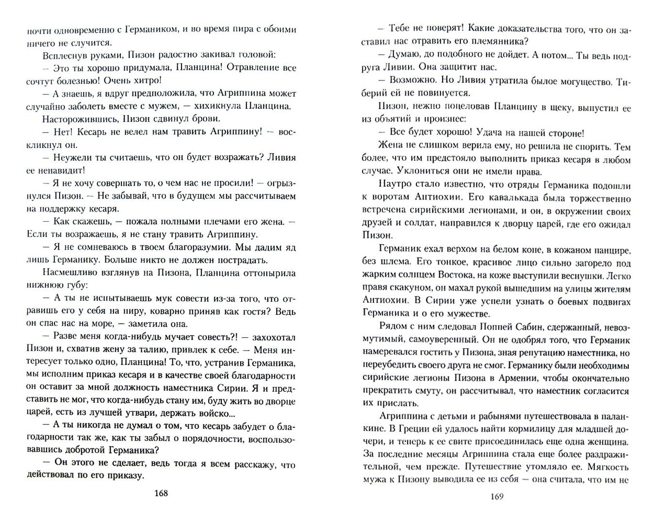 Иллюстрация 1 из 5 для Фаворит богов - Анна Емельянова | Лабиринт - книги. Источник: Лабиринт
