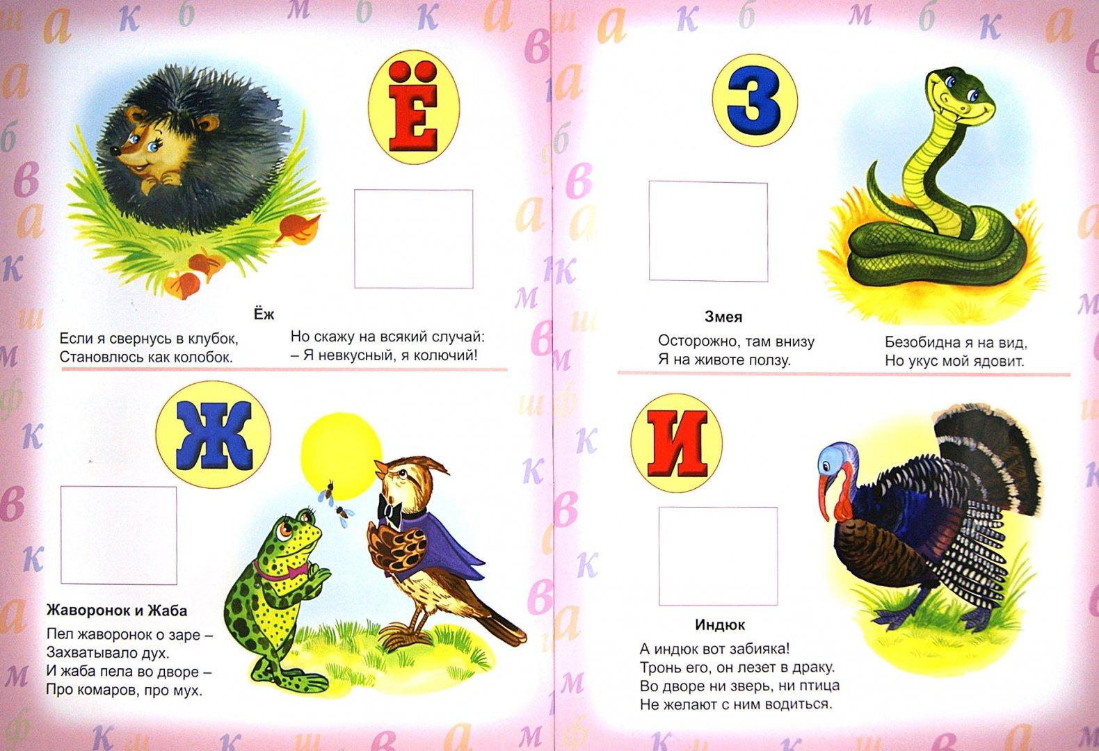 Иллюстрация 1 из 6 для Азбука в картинках - Татьяна Коваль   Лабиринт - книги. Источник: Лабиринт