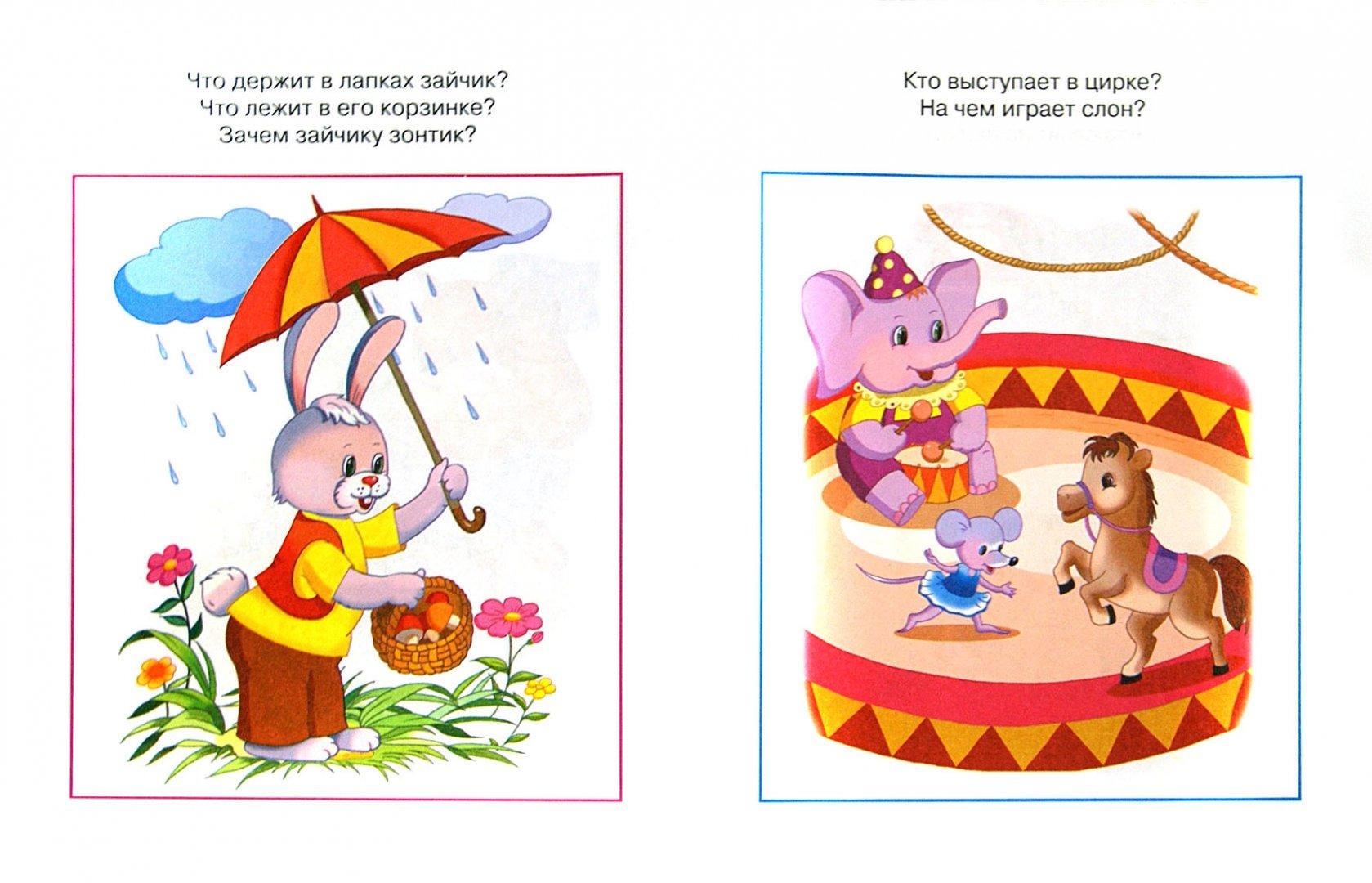 Иллюстрация 1 из 25 для Запомни картинки. Развиваем память (Для детей 2-3 лет) - Ольга Земцова | Лабиринт - книги. Источник: Лабиринт