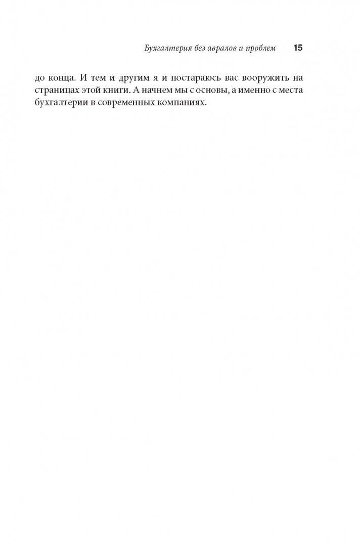 Иллюстрация 7 из 49 для Бухгалтерия без авралов и проблем. Как наладить эффективную работу бухгалтерии - Павел Меньшиков | Лабиринт - книги. Источник: Лабиринт