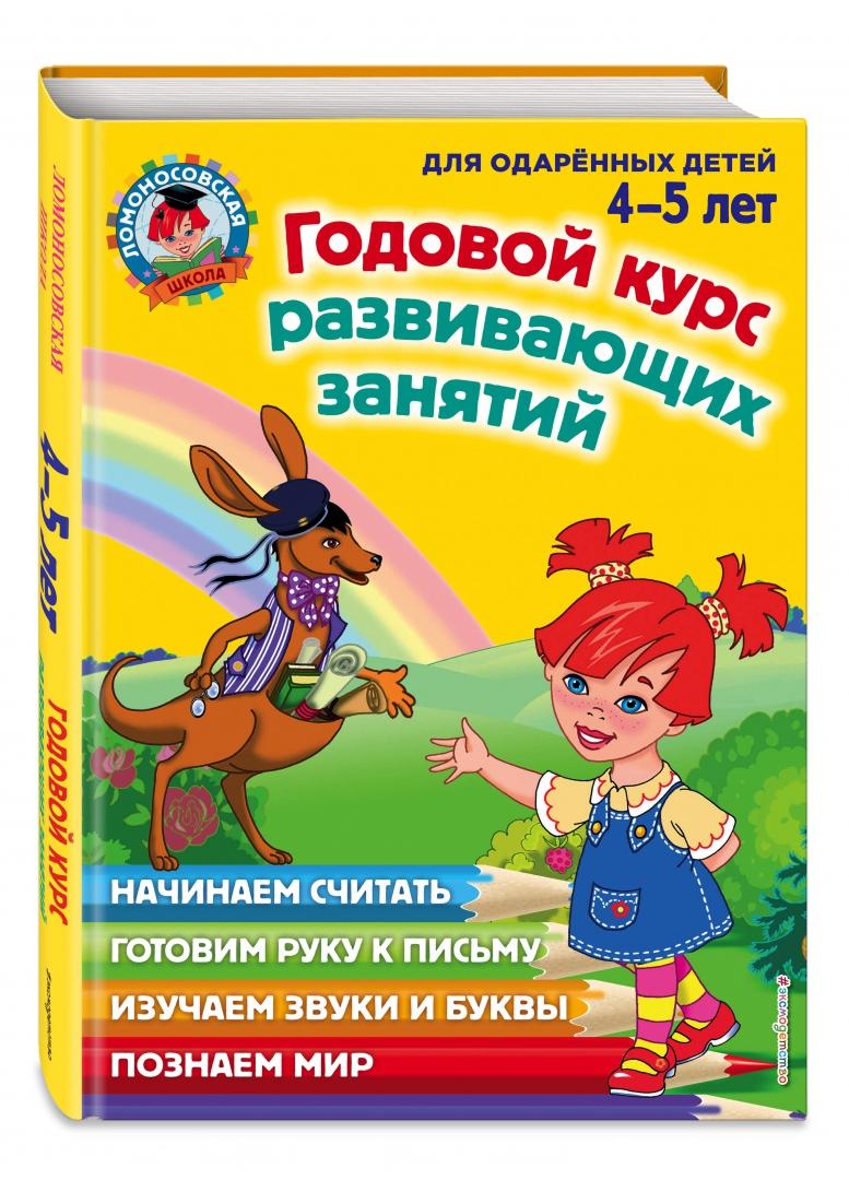 Иллюстрация 1 из 52 для Годовой курс развивающих занятий (для одаренных детей 4-5 лет) - Володина, Егупова, Пятак, Пьянкова   Лабиринт - книги. Источник: Лабиринт