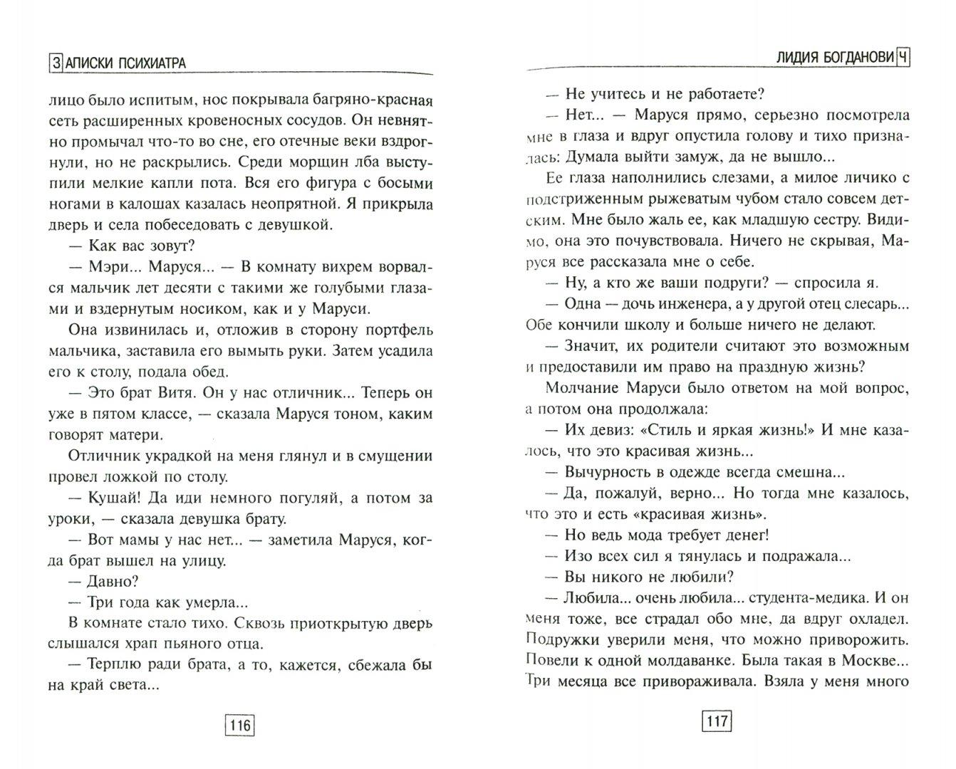 Иллюстрация 1 из 20 для Записки психиатра - Лидия Богданович   Лабиринт - книги. Источник: Лабиринт