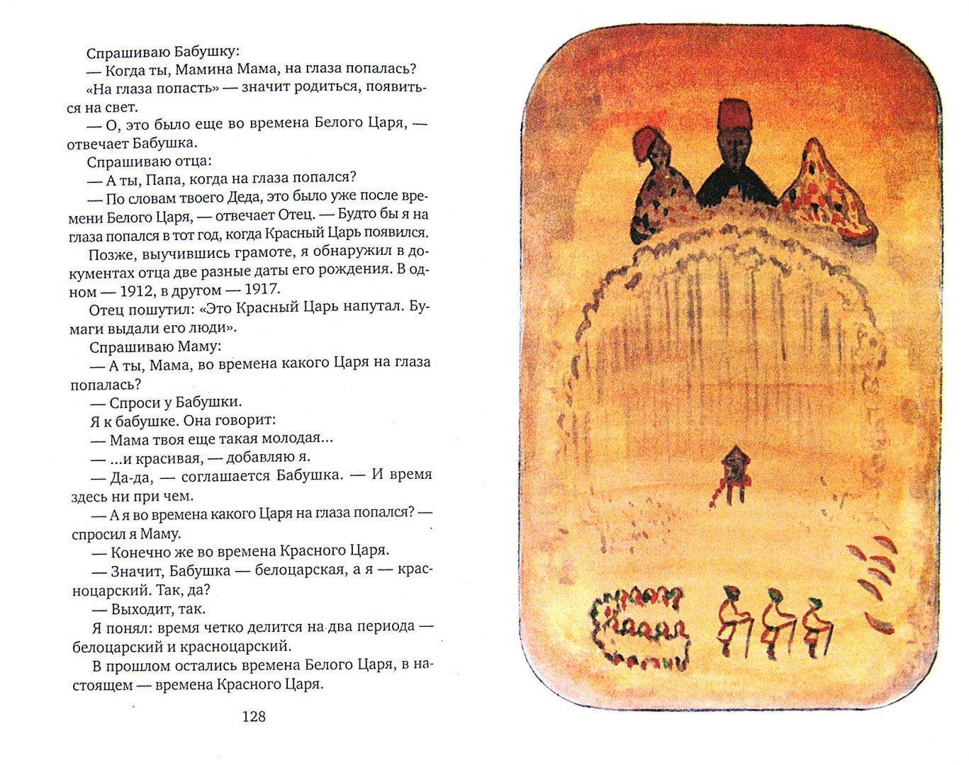 Иллюстрация 1 из 4 для Собрание сочинений в 4-х томах. Том 1. У гаснущего очага - Еремей Айпин   Лабиринт - книги. Источник: Лабиринт