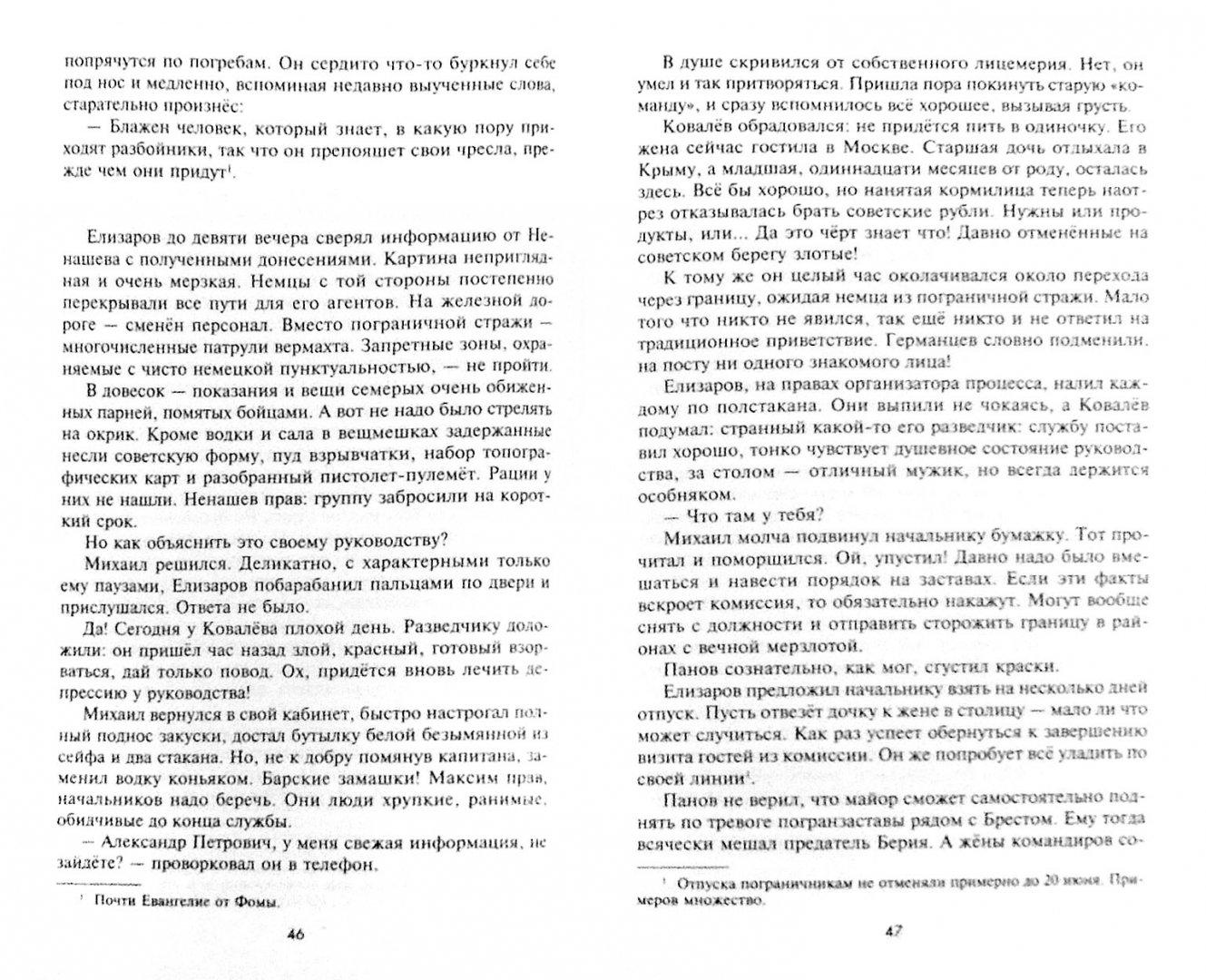 Иллюстрация 1 из 5 для Герой не нашего времени. Эпизод II - Дмитрий Полковников   Лабиринт - книги. Источник: Лабиринт