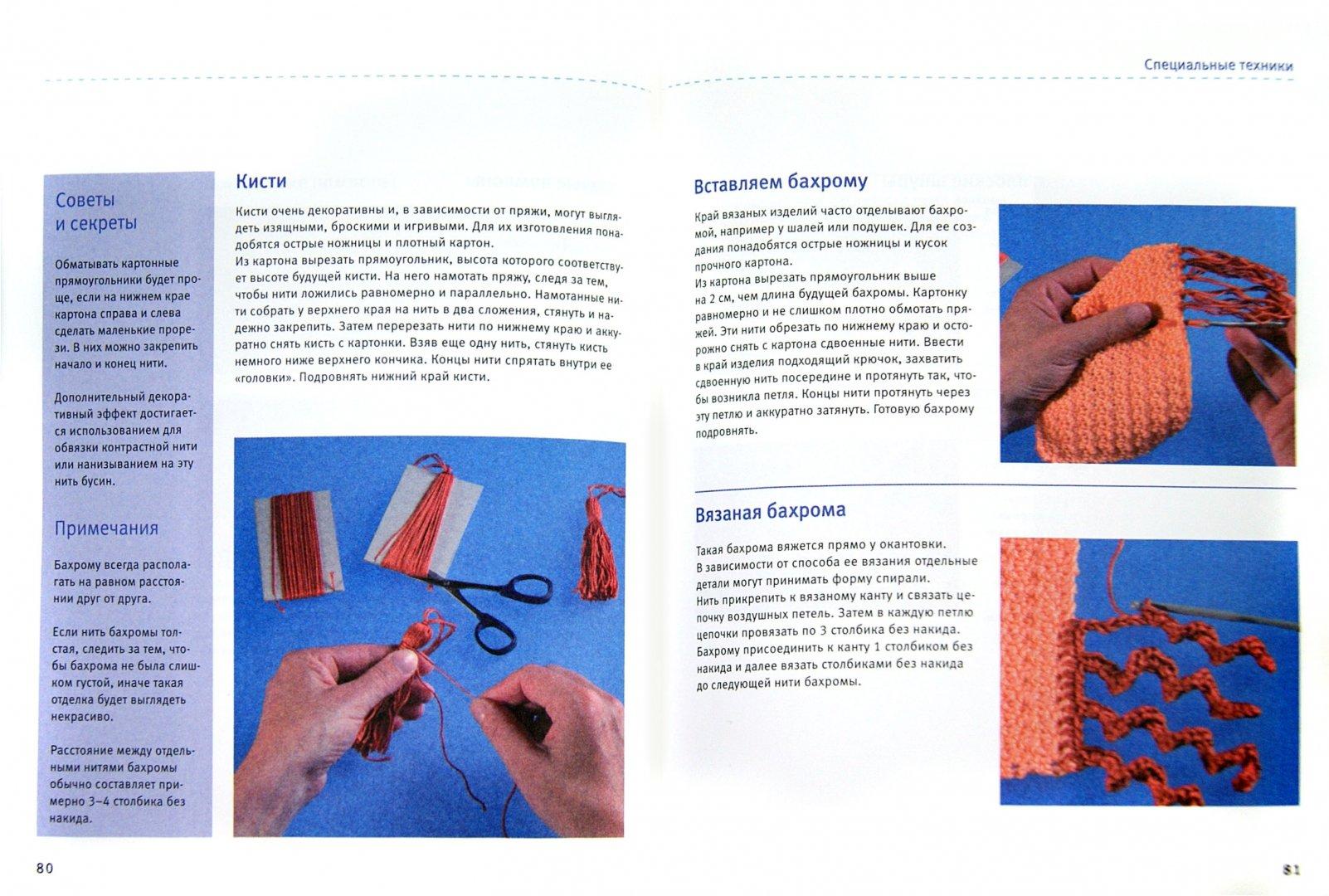 Иллюстрация 1 из 12 для Вязание крючком. Большая книга с моделями для начинающих. Базовый курс - Рааб, Хильбик, Нойманн   Лабиринт - книги. Источник: Лабиринт