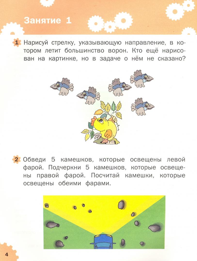 Иллюстрация 1 из 23 для Развивающие задания. Логика. Тетрадь для занятий с детьми 5-6 лет. ФГОС - Марк Беденко | Лабиринт - книги. Источник: Лабиринт