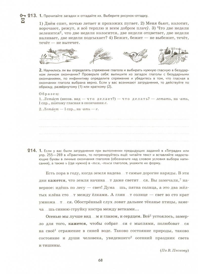 Иллюстрация 1 из 3 для Русский язык. 6 класс. Рабочая тетрадь + ЕГЭ. Вертикаль. ФГОС - Пименова, Купалова, Перова | Лабиринт - книги. Источник: Лабиринт