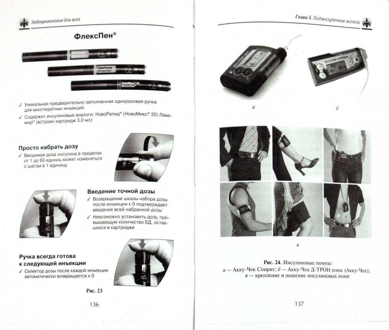 Иллюстрация 1 из 9 для Эндокринология для всех - Василий Романовский   Лабиринт - книги. Источник: Лабиринт