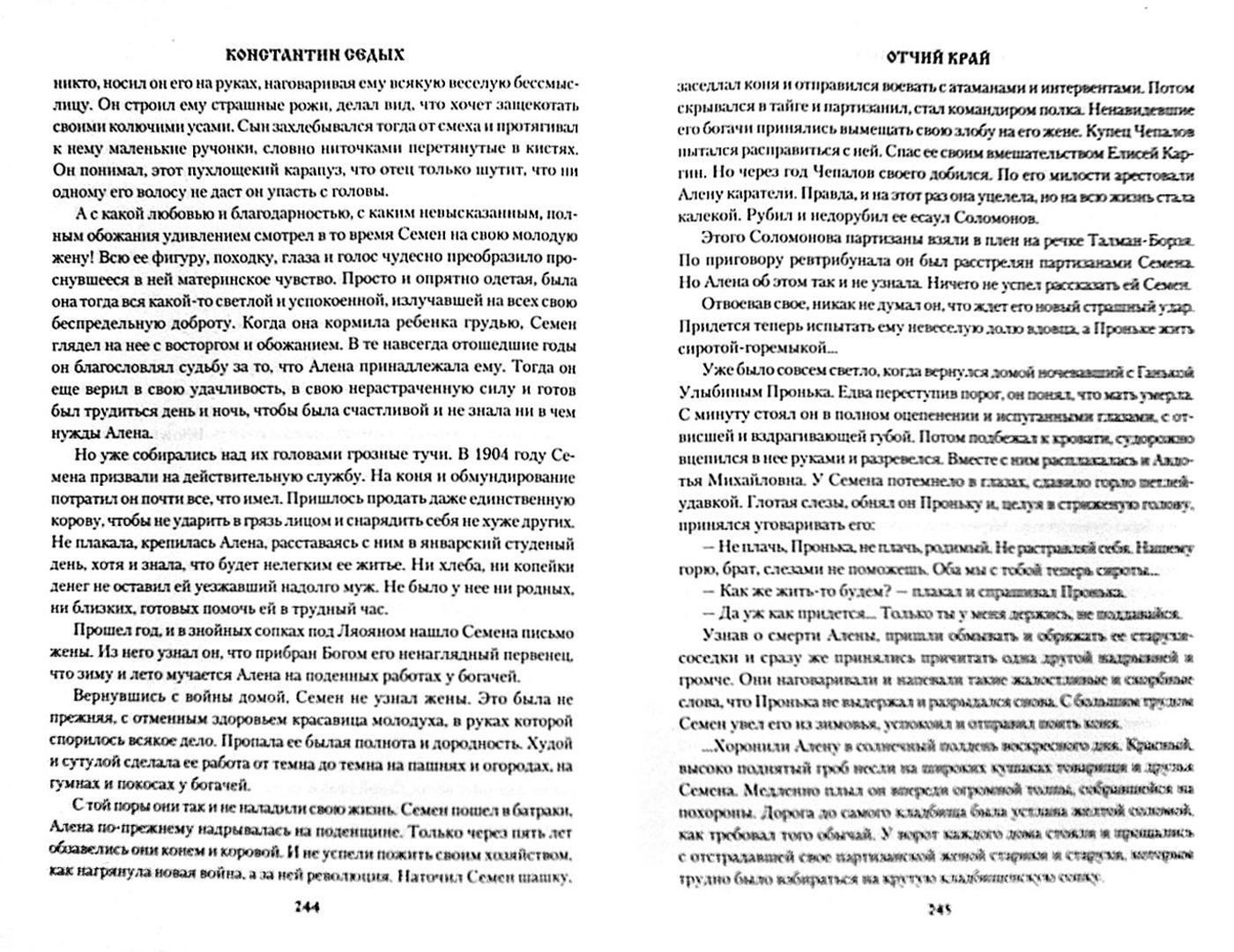 Иллюстрация 1 из 23 для Отчий край - Константин Седых | Лабиринт - книги. Источник: Лабиринт