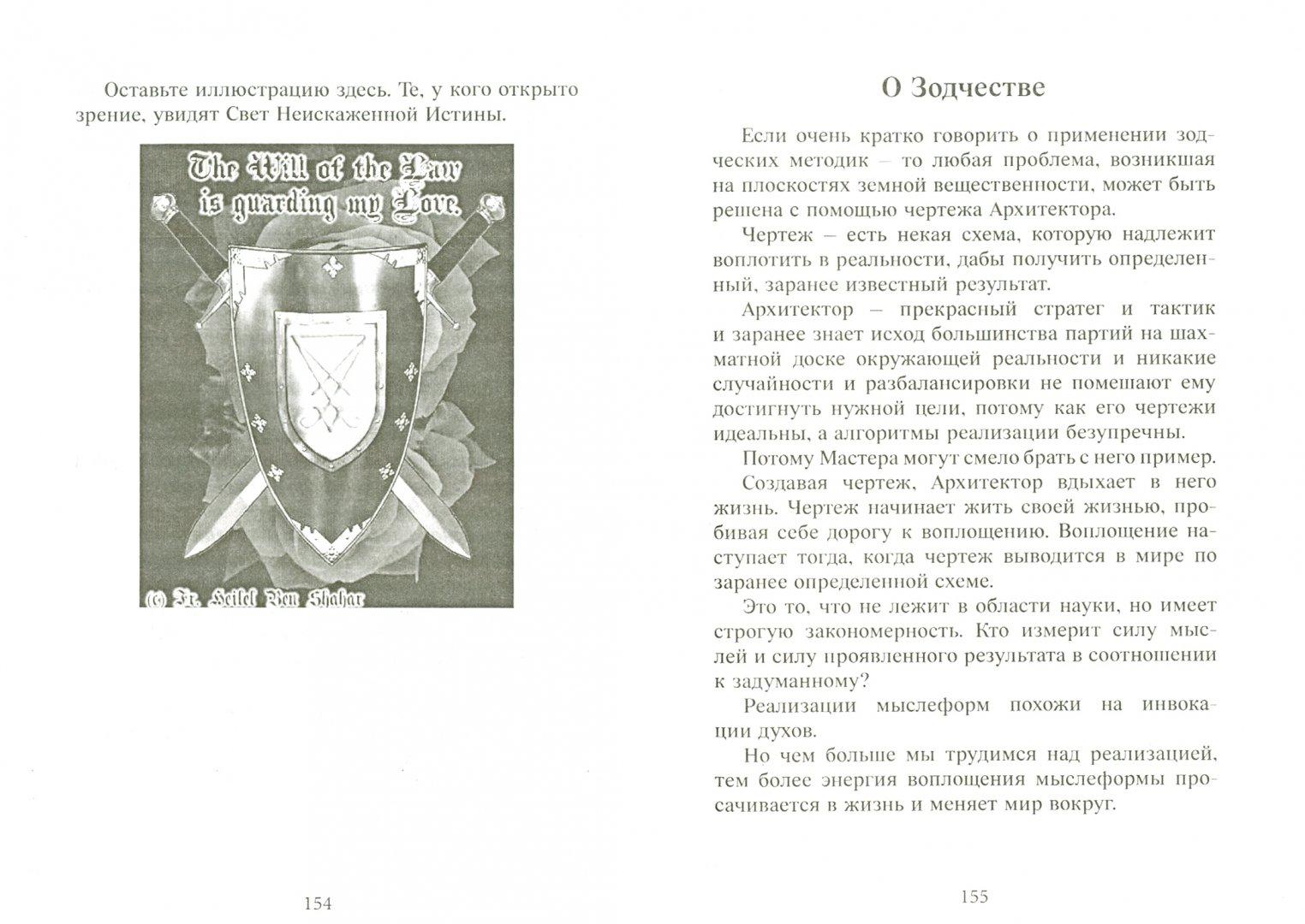 Иллюстрация 1 из 5 для Черная магия. Путь архитектора. Врата совершенства - Frater Elohim Ben Shahar | Лабиринт - книги. Источник: Лабиринт