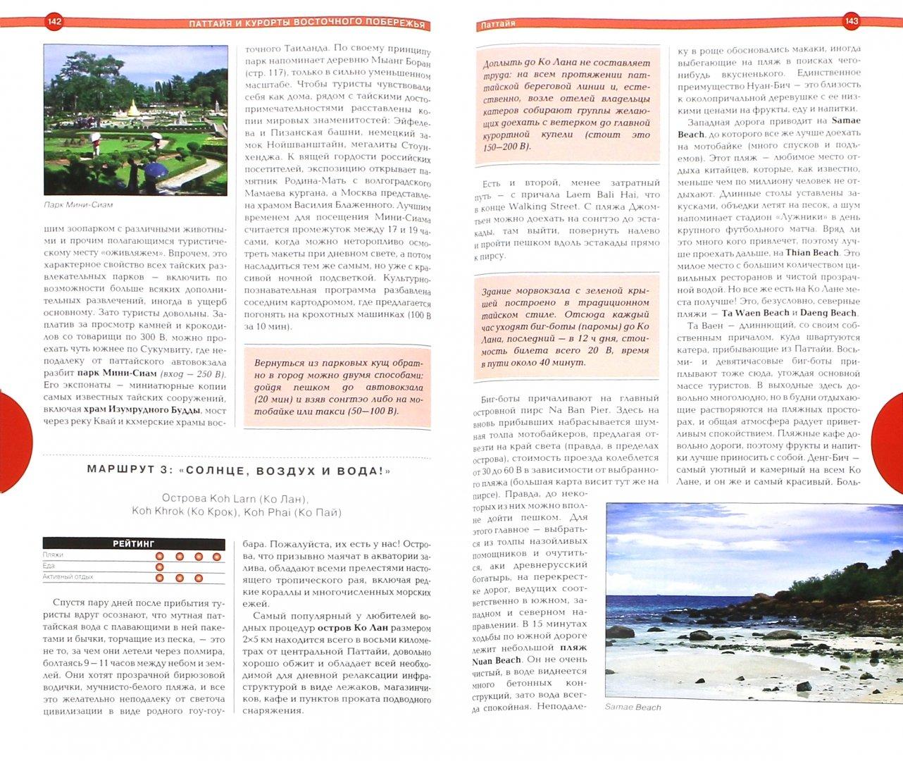 Иллюстрация 1 из 12 для Таиланд. Путеводитель - Крылов, Шигапов   Лабиринт - книги. Источник: Лабиринт