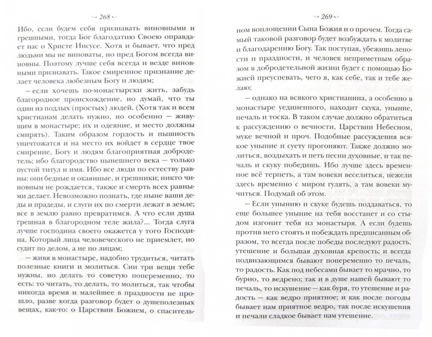Иллюстрация 1 из 14 для Духовный посох. Избранные места из трудов Архипастыря - Тихон Святитель   Лабиринт - книги. Источник: Лабиринт