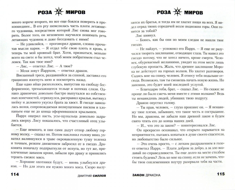Иллюстрация 1 из 34 для Закон Дракона - Дмитрий Силлов | Лабиринт - книги. Источник: Лабиринт