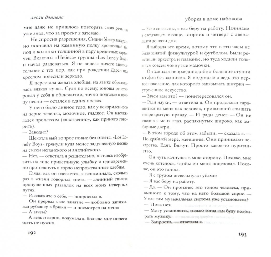 Иллюстрация 1 из 26 для Уборка в доме Набокова - Лесли Дэниелс   Лабиринт - книги. Источник: Лабиринт