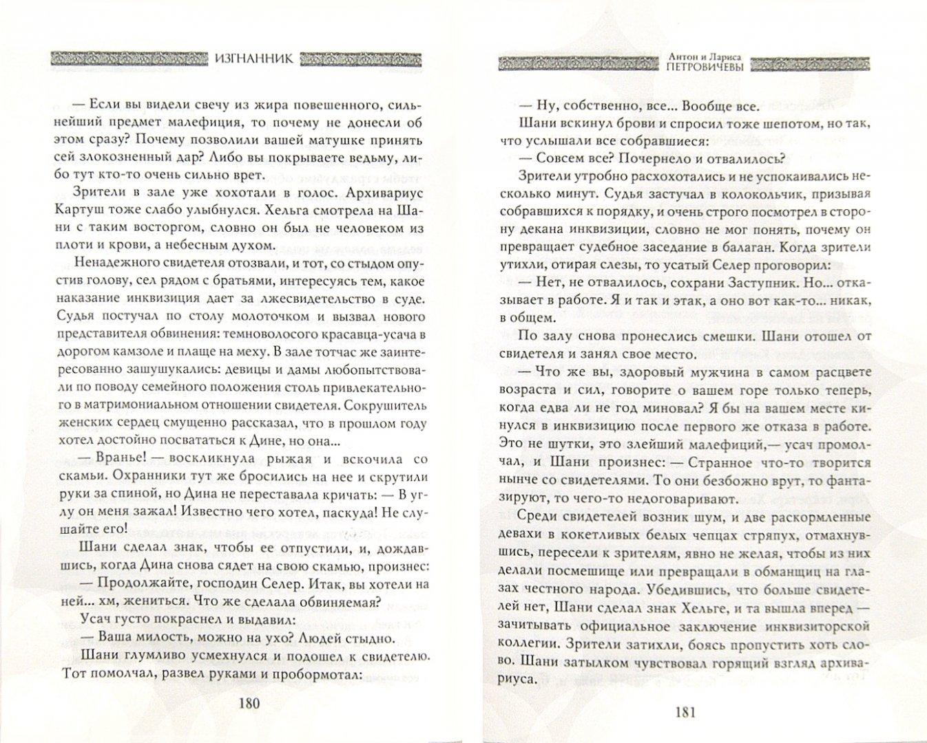 Иллюстрация 1 из 16 для Изгнанник - Петровичев, Петровичева   Лабиринт - книги. Источник: Лабиринт