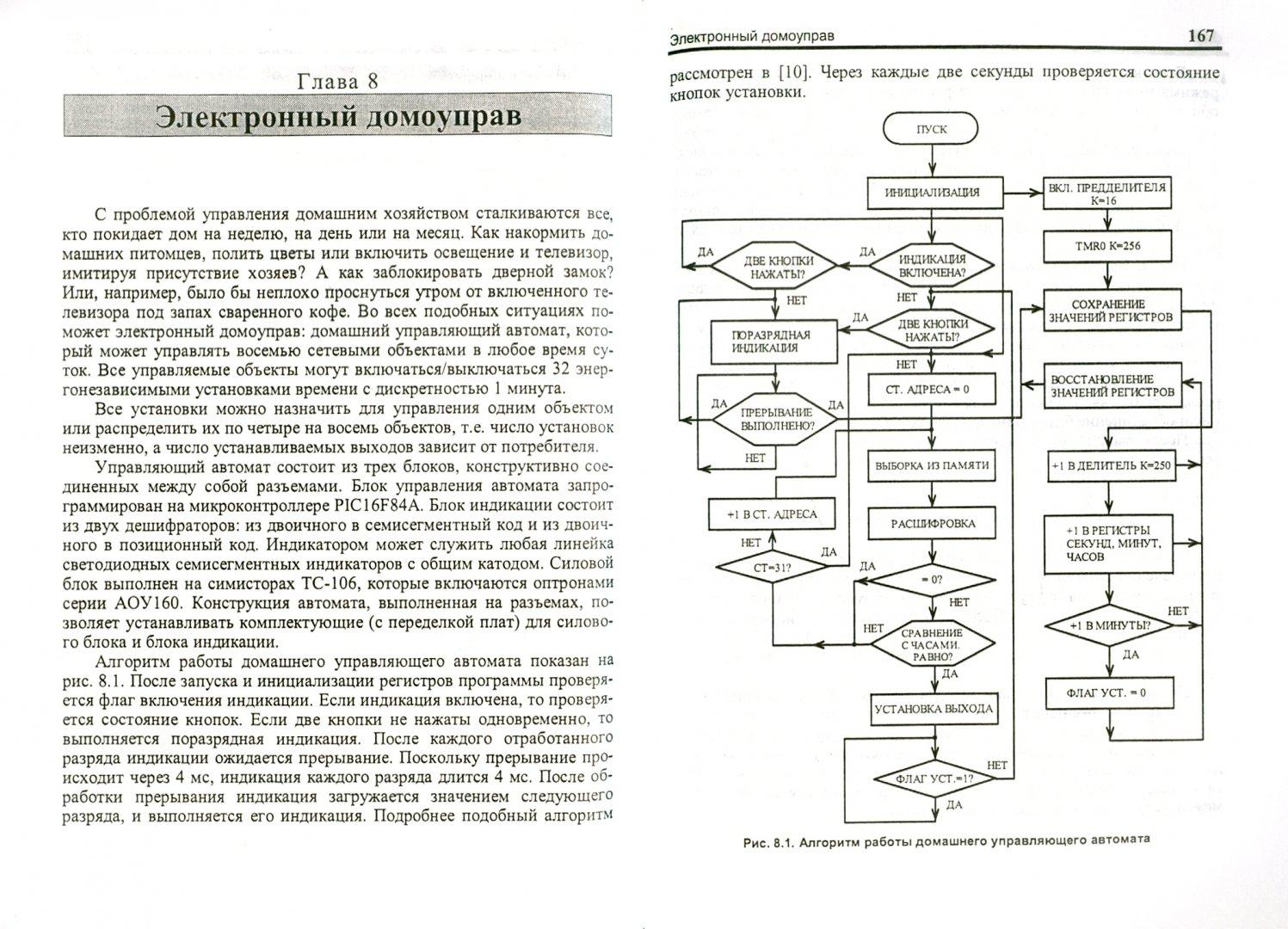 Иллюстрация 1 из 10 для Радиолюбительские конструкции на PIC-микроконтроллерах. Книга 1 (+CD) - Николай Заец | Лабиринт - книги. Источник: Лабиринт