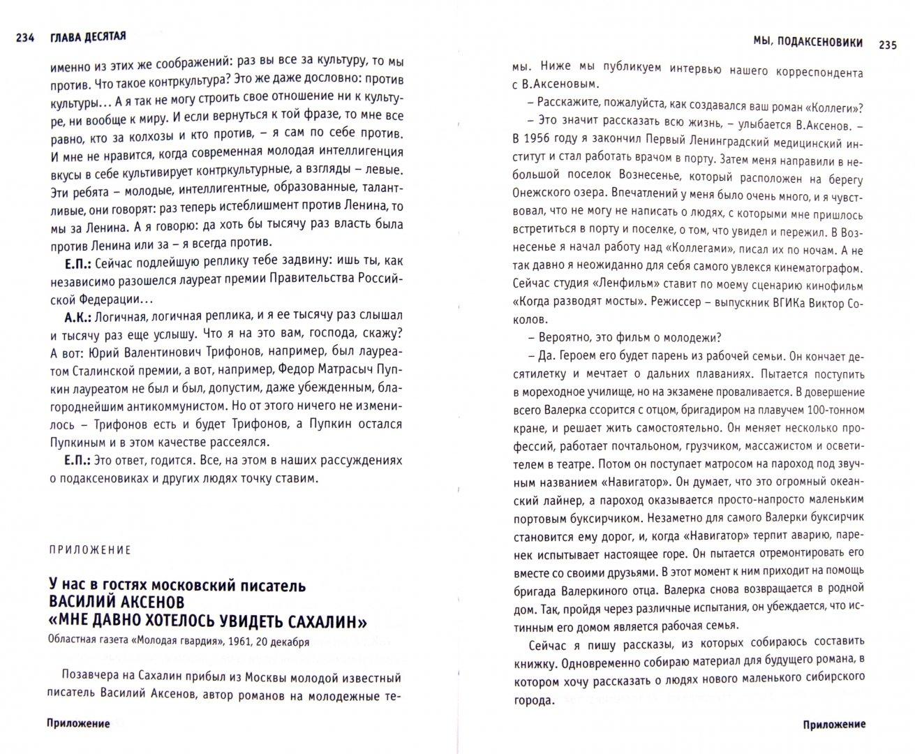 Иллюстрация 1 из 38 для Аксенов - Кабаков, Попов | Лабиринт - книги. Источник: Лабиринт