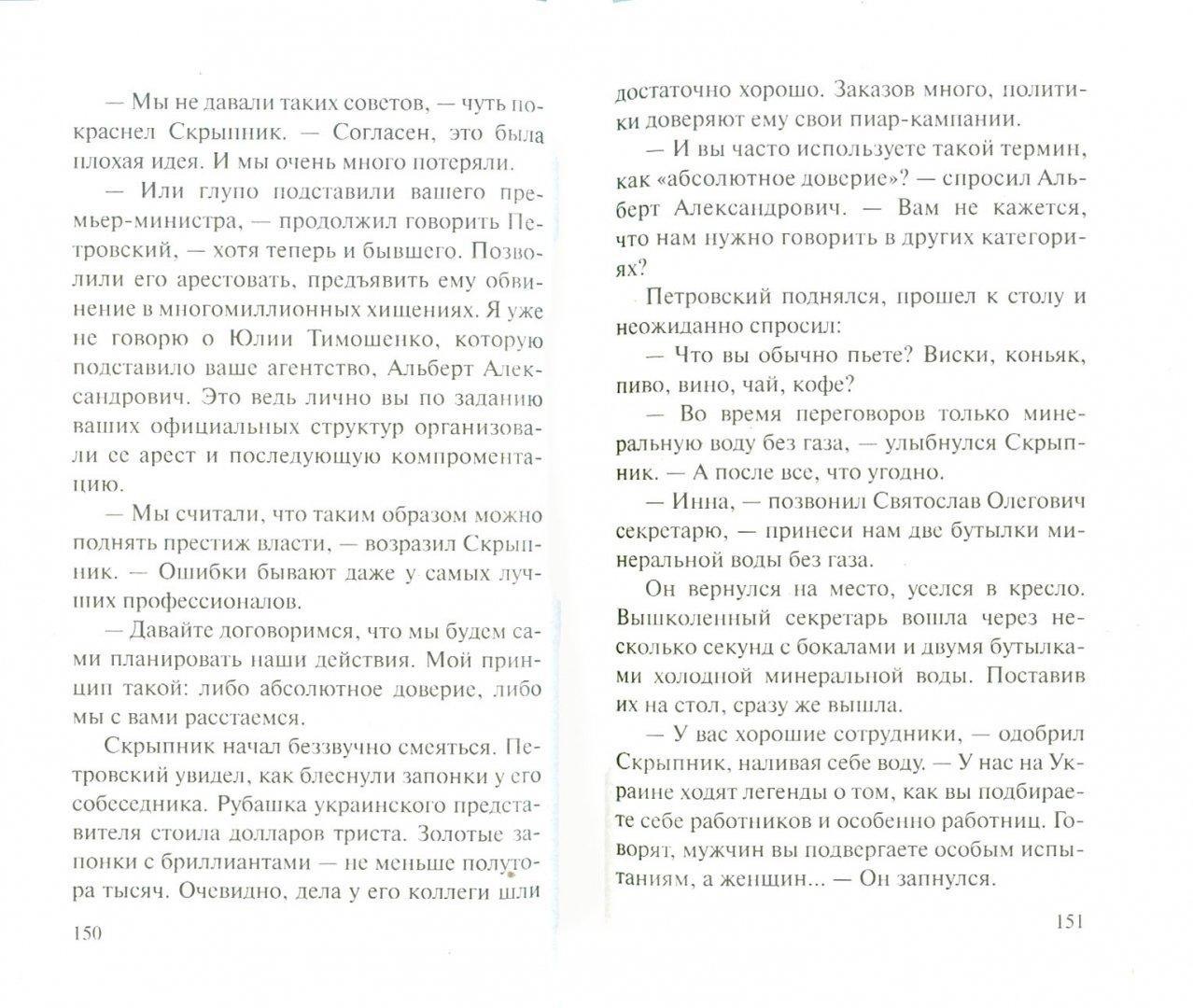 Иллюстрация 1 из 2 для Манипулятор. Плутократы - Чингиз Абдуллаев | Лабиринт - книги. Источник: Лабиринт