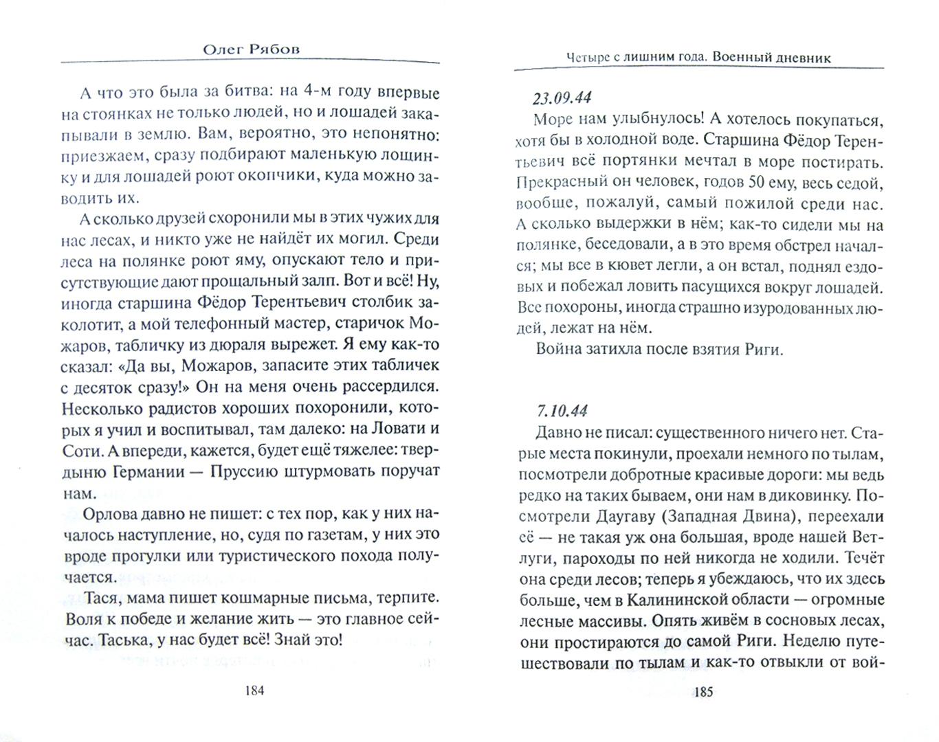 Иллюстрация 1 из 7 для Четыре с лишним года. Военный дневник - Олег Рябов | Лабиринт - книги. Источник: Лабиринт