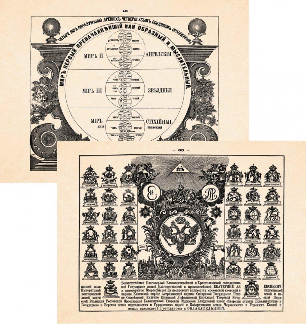 Иллюстрация 1 из 11 для Брюсов календарь. Репринтное воспр. изд. 1875 года | Лабиринт - книги. Источник: Лабиринт