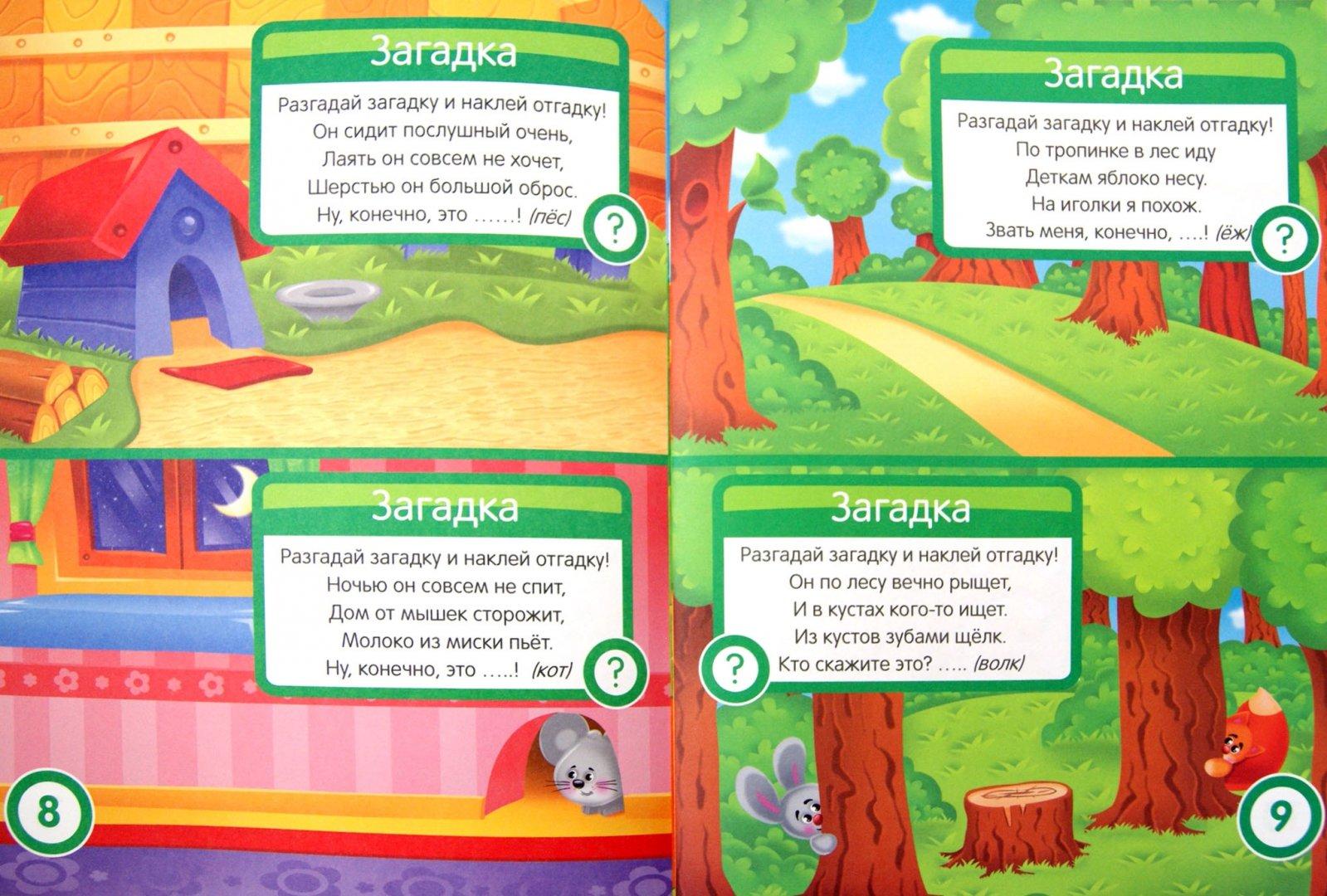 Иллюстрация 1 из 27 для Развитие речи. Развивающая книга с наклейками - С. Разин   Лабиринт - книги. Источник: Лабиринт