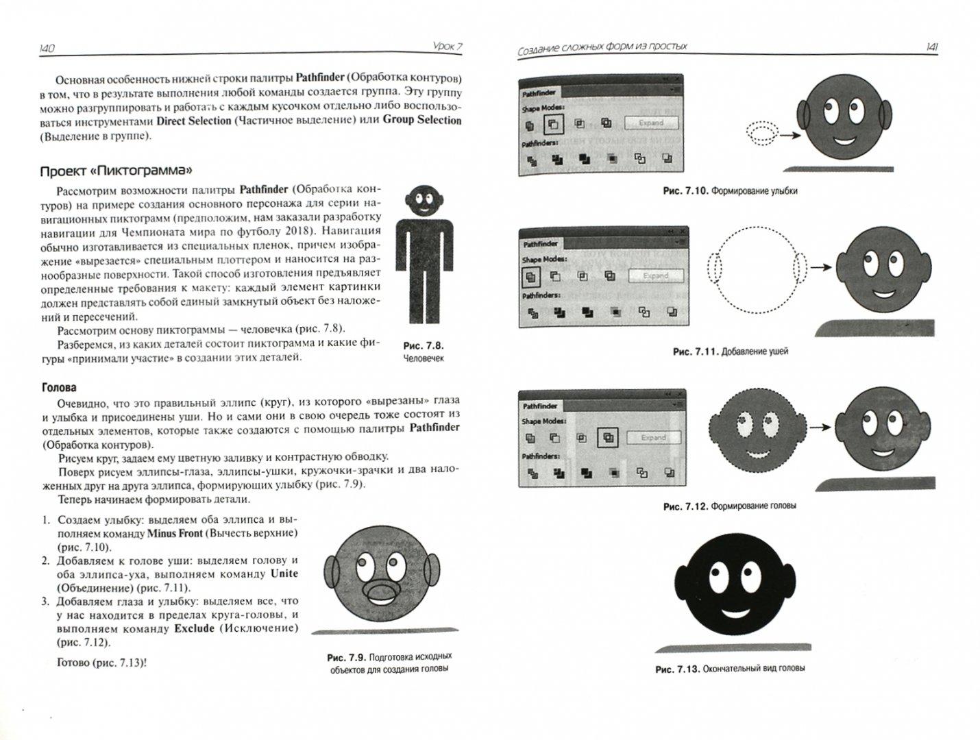 Иллюстрация 1 из 3 для Самоучитель Adobe Illustrator CS6 - Евгения Тучкевич | Лабиринт - книги. Источник: Лабиринт