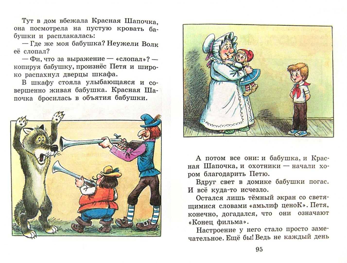 Иллюстрация 1 из 28 для Книга сказок для чтения в детском саду - Коростылев, Карганова, Цыферов, Маршак, Пляцковский   Лабиринт - книги. Источник: Лабиринт