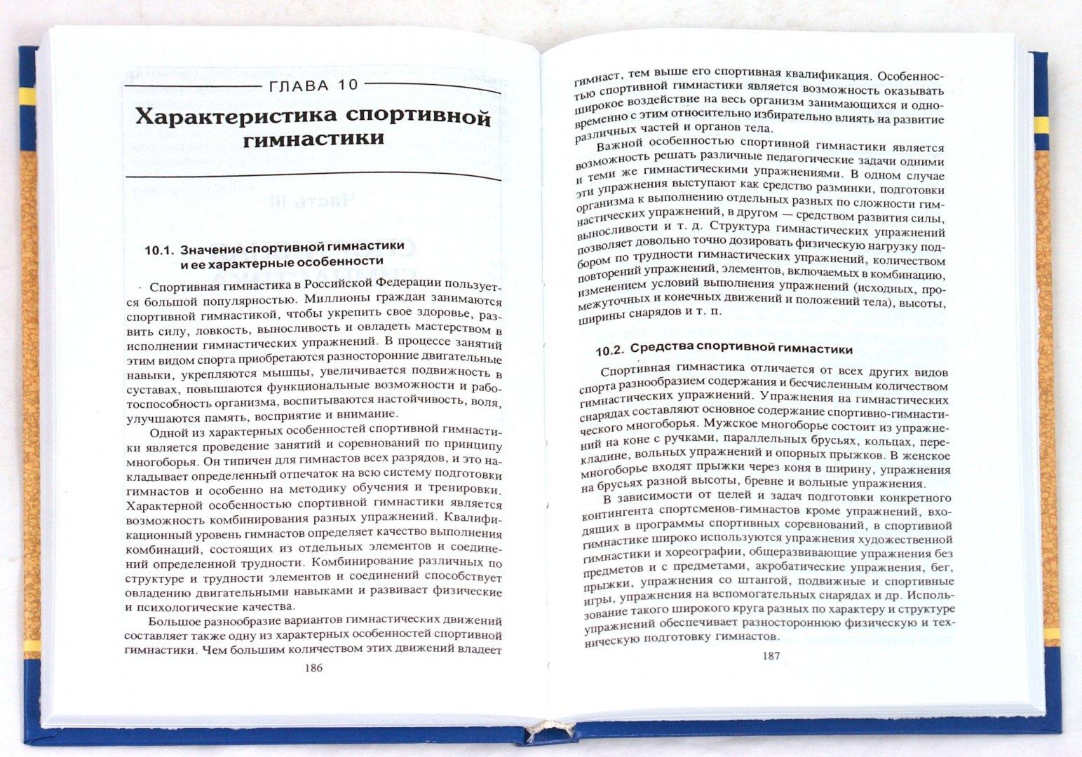 Иллюстрация 1 из 2 для Гимнастика: учебник - Баршай, Павлов, Курысь | Лабиринт - книги. Источник: Лабиринт