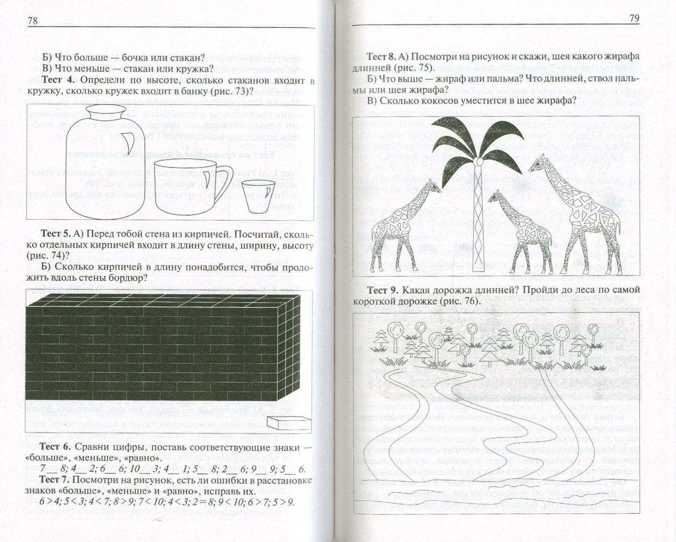 Иллюстрация 1 из 33 для Тесты для подготовки к школе - Ольга Логинова | Лабиринт - книги. Источник: Лабиринт