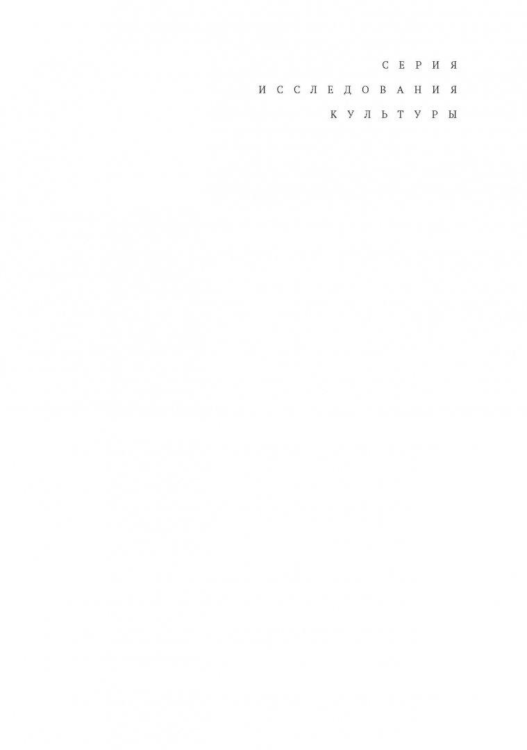 Иллюстрация 1 из 51 для Анатомия архитектуры. Семь книг о логике, форме и смысле - Сергей Кавтарадзе | Лабиринт - книги. Источник: Лабиринт