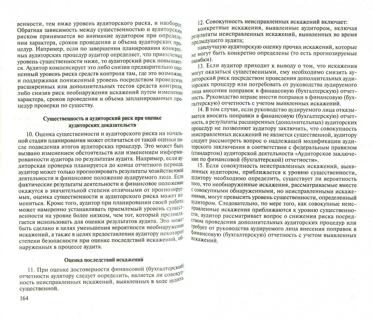 Иллюстрация 1 из 10 для Стандарты по аудиторской деятельности. Сборник нормативных актов | Лабиринт - книги. Источник: Лабиринт