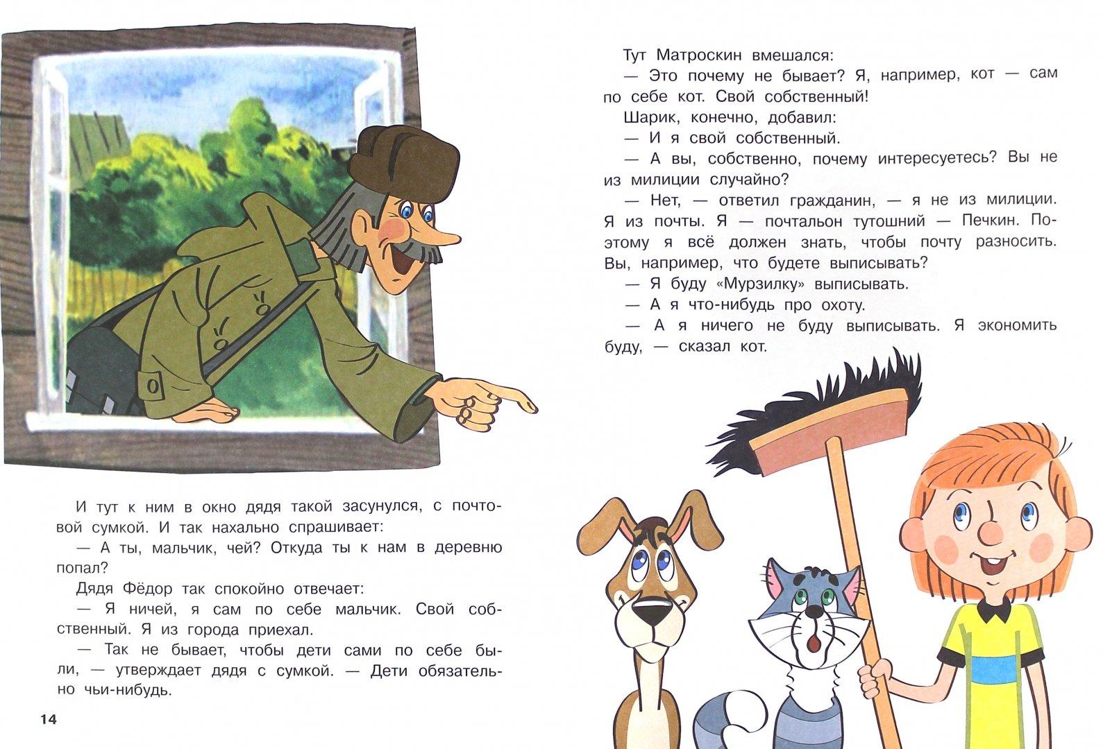 Рисунки к рассказу каникулы в простоквашино
