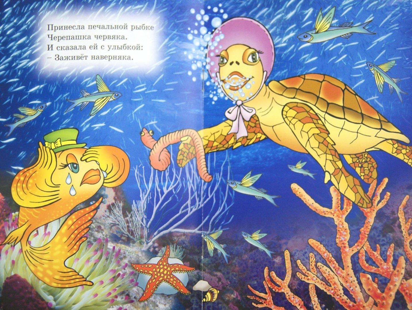 Иллюстрация 1 из 12 для Чудесные друзья - Валентина Литошик   Лабиринт - книги. Источник: Лабиринт