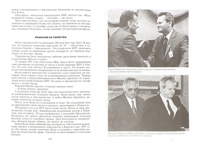 Иллюстрация 1 из 35 для Мои друзья-диктаторы - Леонид Млечин   Лабиринт - книги. Источник: Лабиринт