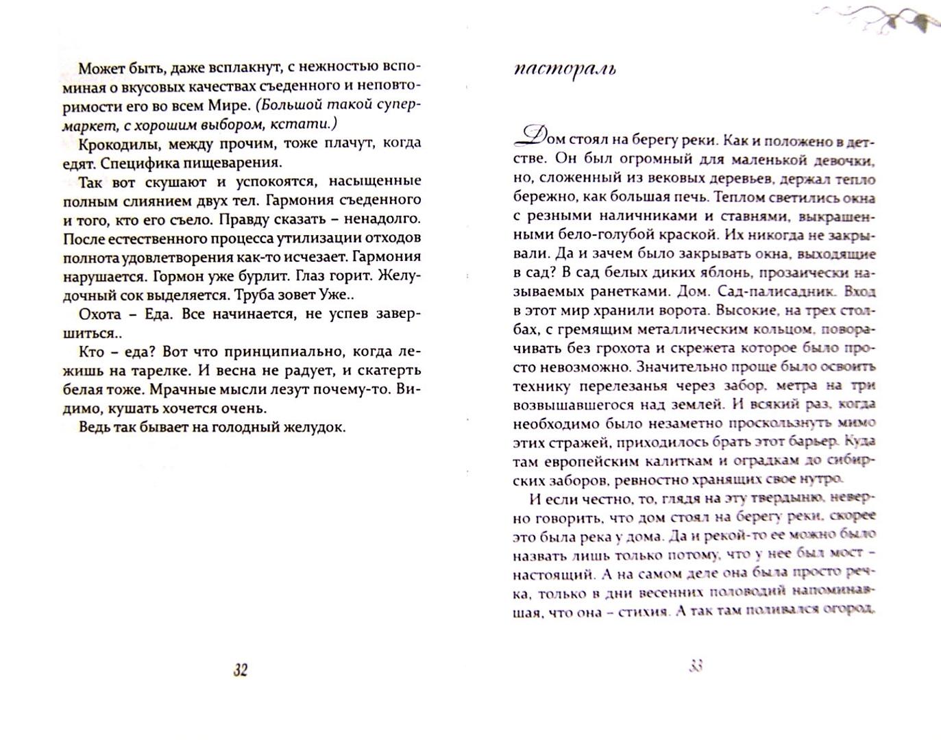 Иллюстрация 1 из 15 для Сновидения бабочки, или Практикум по расширению сознания женщины - Татьяна Сауляк   Лабиринт - книги. Источник: Лабиринт