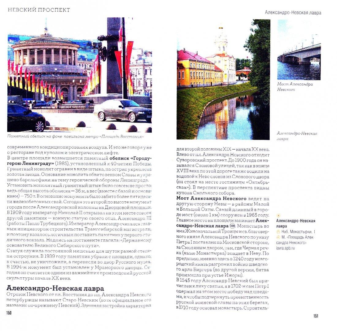 Иллюстрация 1 из 6 для Санкт-Петербург и пригороды: путеводитель - Ларионова, Грачева   Лабиринт - книги. Источник: Лабиринт