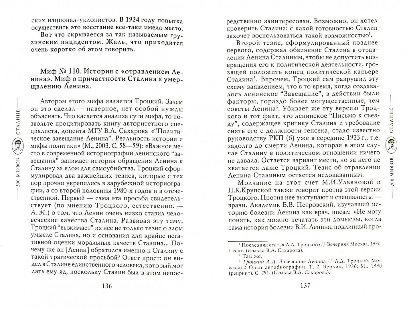 Иллюстрация 1 из 21 для Сталин. Биография вождя - Арсен Мартиросян | Лабиринт - книги. Источник: Лабиринт