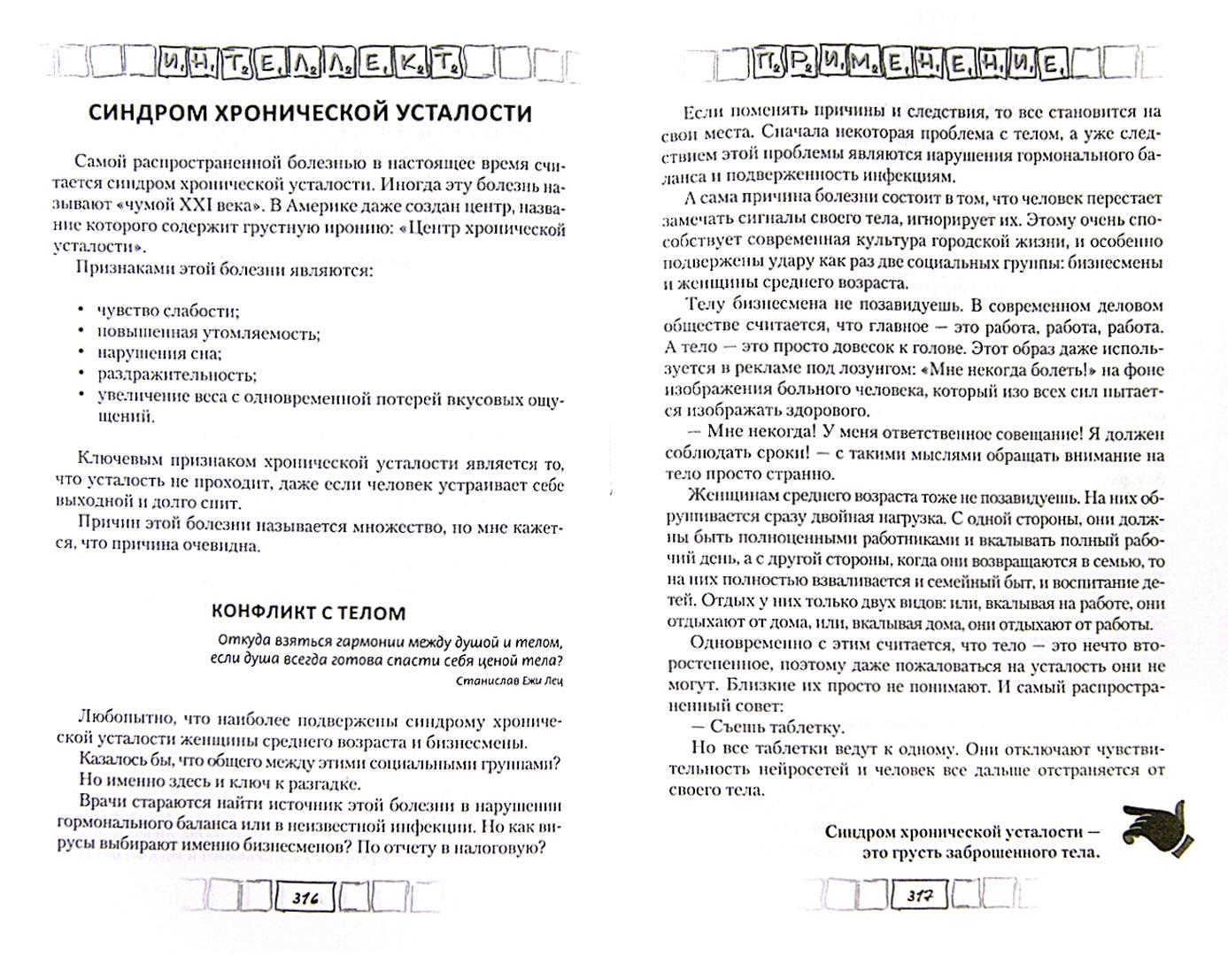 Иллюстрация 1 из 13 для Интеллект: инструкция по применению - Константин Шереметьев   Лабиринт - книги. Источник: Лабиринт