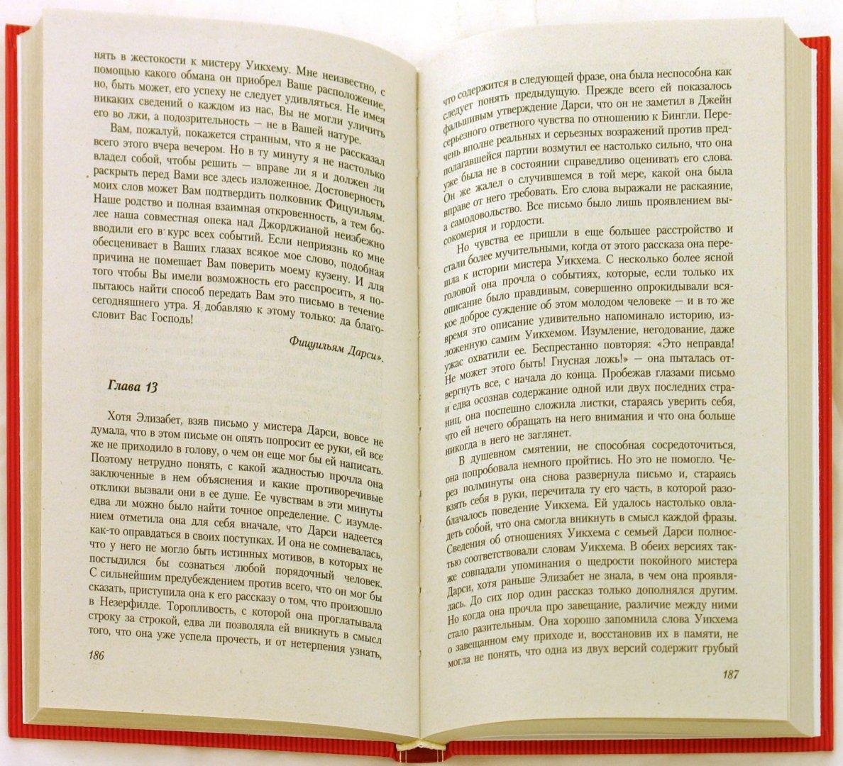 Иллюстрация 1 из 6 для Гордость и предубеждение - Джейн Остин | Лабиринт - книги. Источник: Лабиринт