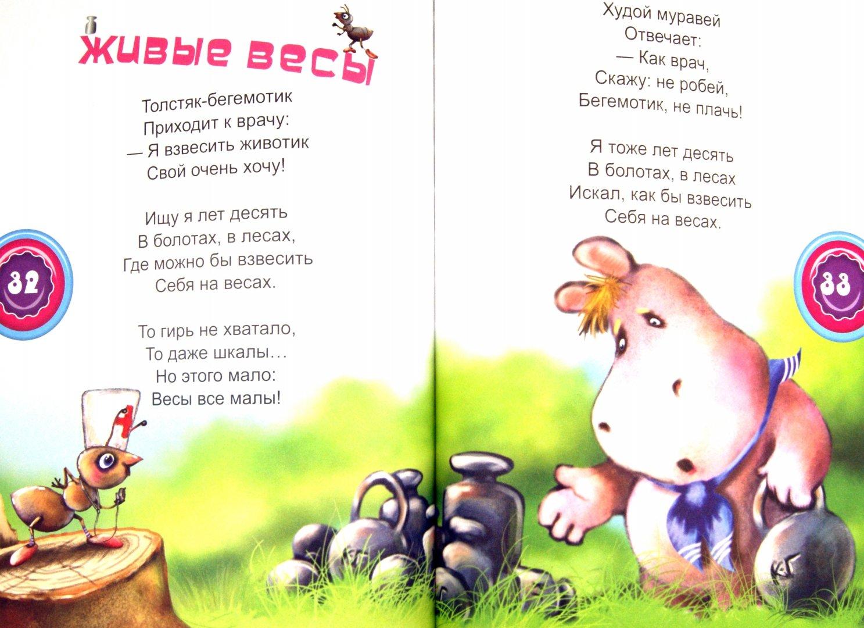Иллюстрация 1 из 5 для День наоборот. Сказки в стихах. Для детей от 6 лет - Татьяна Бокова | Лабиринт - книги. Источник: Лабиринт