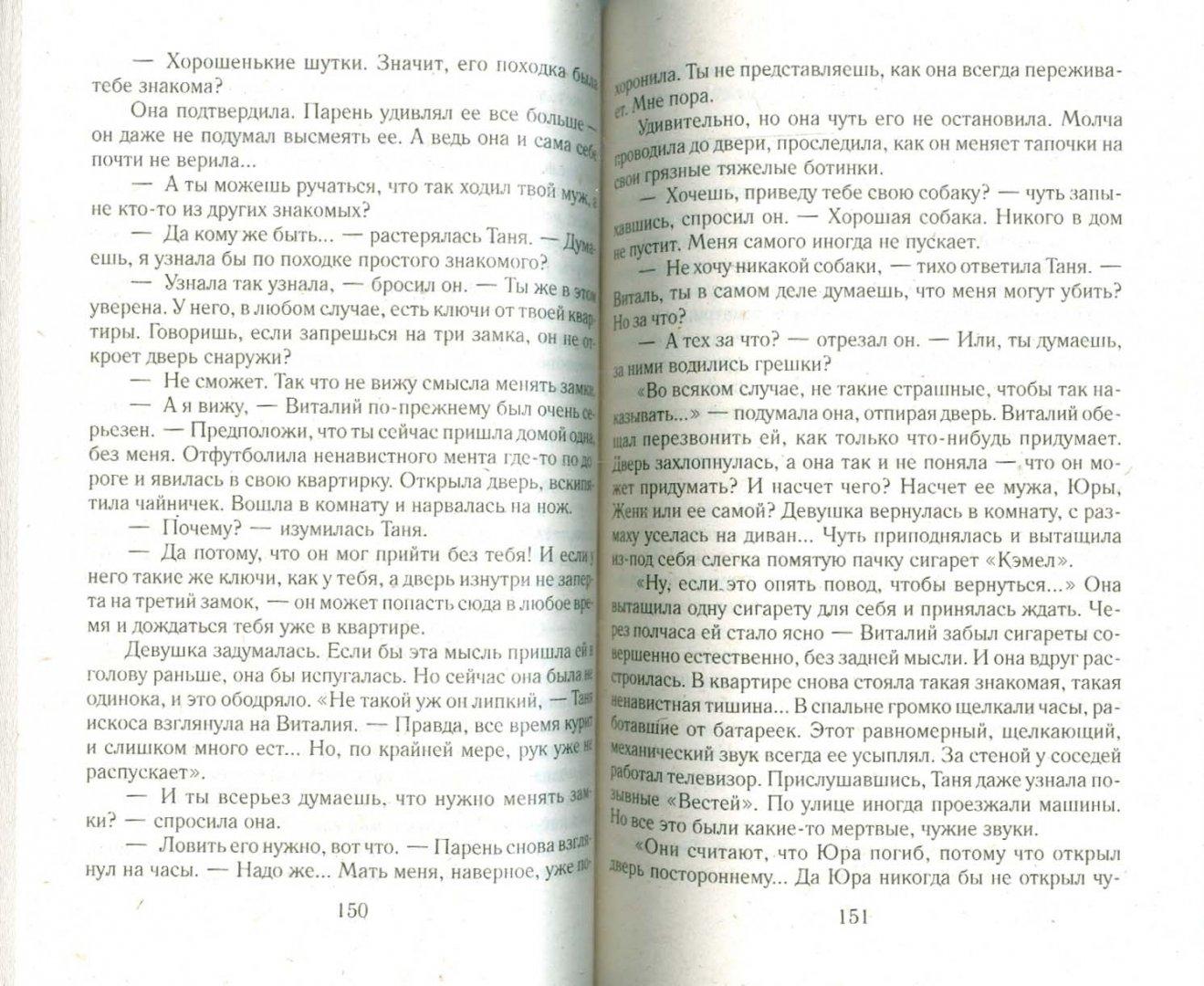 Иллюстрация 1 из 5 для Вкус убийства - Анна Малышева | Лабиринт - книги. Источник: Лабиринт