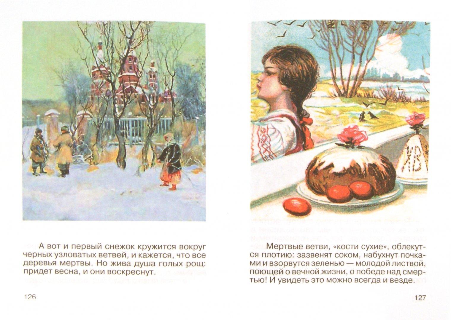 Иллюстрация 1 из 27 для Простыми словами о Боге для самых маленьких - Михаил Священник   Лабиринт - книги. Источник: Лабиринт