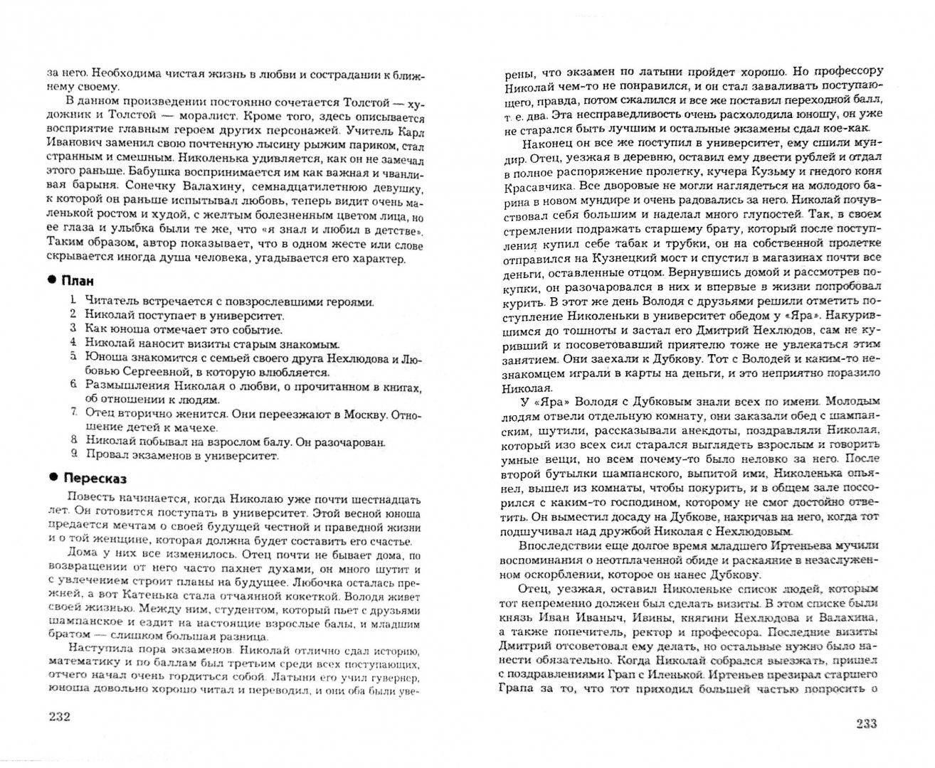 Иллюстрация 1 из 13 для Все произведения школьной литературы в кратком изложении - Долбилова, Пушнова, Шарова, Лазорева   Лабиринт - книги. Источник: Лабиринт
