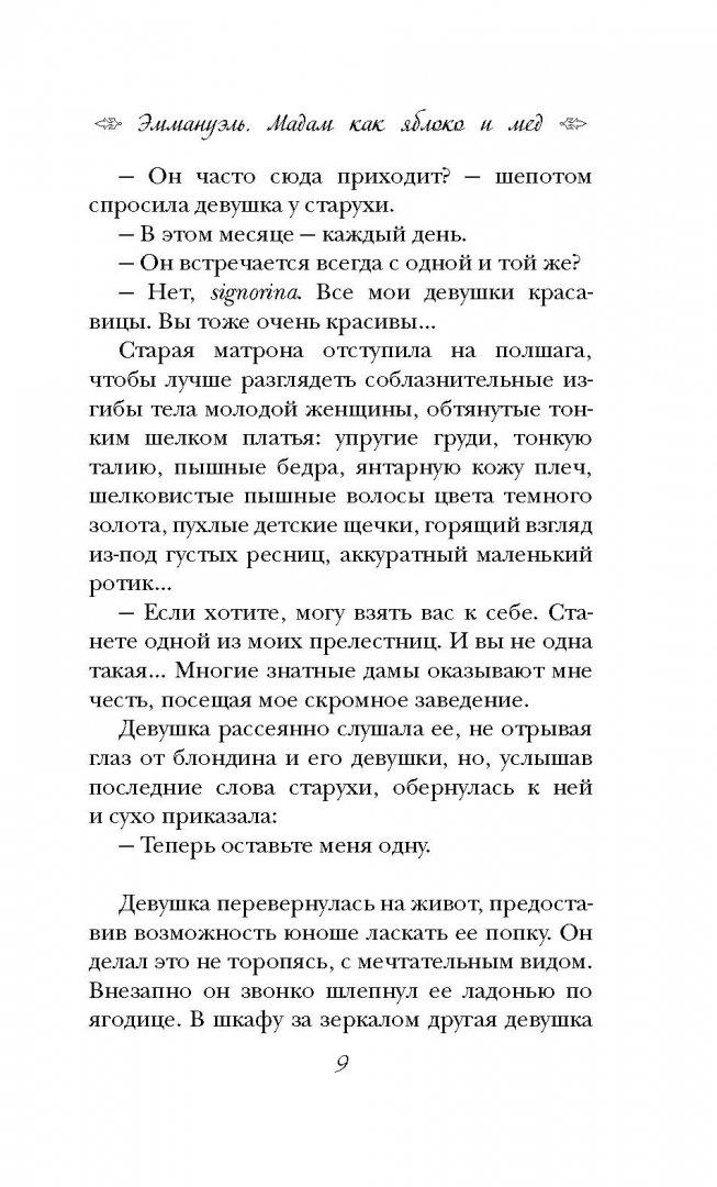 Иллюстрация 8 из 30 для Эммануэль. Мадам как яблоко и мед - Эммануэль Арсан   Лабиринт - книги. Источник: Лабиринт